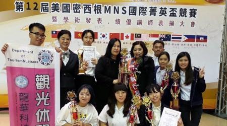 2019 MNS國際菁英盃競賽,龍華科大囊括冠亞季軍12大獎及團體技藝精湛獎,大獲全勝。