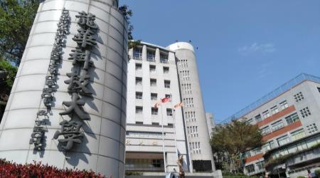 《遠見》2021台灣最佳大學,龍華科大排行持續上升,桃竹苗第一。