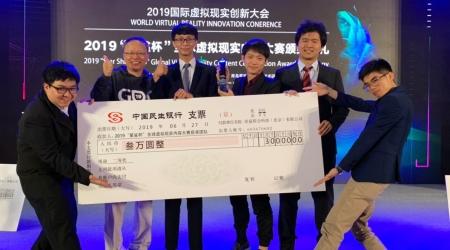 龍華科大師生開發《四合院VR-無盡深淵》遊戲,榮獲2019星鯊杯全球虛擬現實內容大賽二等獎。