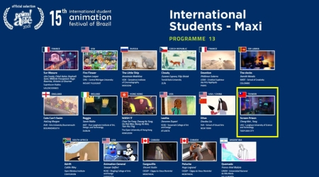 龍華科大遊戲系碩士楊正瑋3D動畫作品《螢幕監獄》入選第15屆巴西國際動畫影展,圖中黃框為入選資訊。