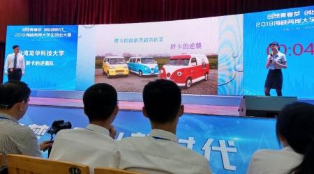 龍華科大國企系黃于哲(左)、楊雁,以「胖卡軍團」創業企劃,參加兩岸大學生創業大賽榮獲一等獎。