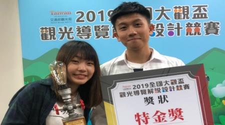 龍華科大胡思安、簡愷陞,參加全國大觀盃導覽解說設計競賽,榮獲大專國語組特金獎。