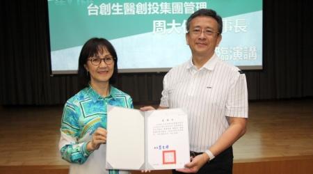 龍華科大行政副校長林如貞(左)致贈感謝狀,感謝台創生醫創投集團董事長周大任蒞校演講,精進師生專業知能。