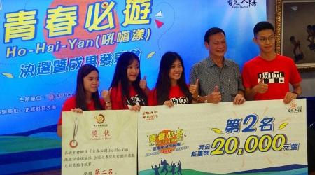 龍華科大觀休系林子祐、陳淑婷、陳郁欣及王若綺,組成「城原行動」團隊,榮獲第二名佳績。