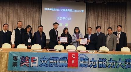 龍華科大應外系蔡佩珊同學獲得PVQC專業英文詞彙餐飲類組冠軍。