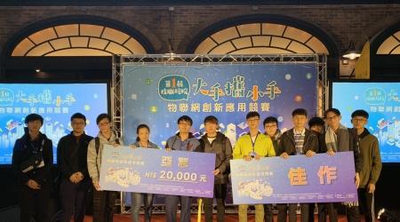 龍華科大攜手泰山高中,參加第1屆大手攜小手物聯網創新應用競賽,榮獲亞軍及佳作。