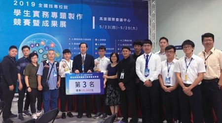2019全國技專校院學生實務專題製作競賽,龍華科大參賽師生共獲得2銅佳績。